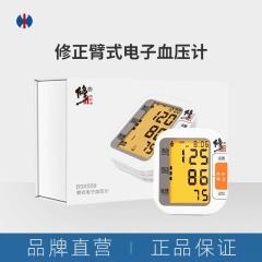 修正电子血压仪家用上臂式量血压医用级全自动智能语音播报充电式高精准老人监测血压 升级款式559