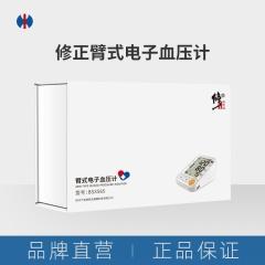 修正(XiuZheng) 血压计 家用电子血压仪家用医用袖带上臂式器量血压器家用 BXS-565