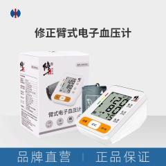 修正电子血压计家用上臂式医用级智能全自动高精准语音播报充电式中老人血压测量仪 BSX525+充电器