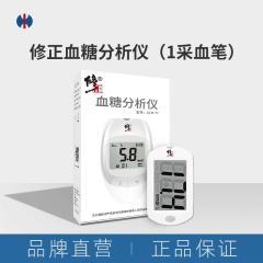 修正血糖仪家用测血糖仪器试纸针头套装 全自动智能免调码 GLM-77型 血糖分析仪