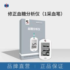 修正(XiuZheng) 75血糖仪 家用级全自动智能免调码血糖计试纸针头套装