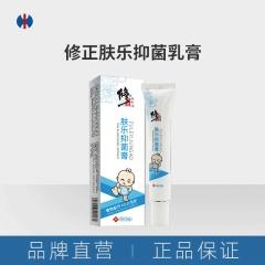 修正婴儿湿疹膏宝宝儿童婴宝婴幼儿抑菌无激素肤乐霜去痱止痒霜