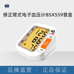 修正血压测量仪家用全自动仪器高精准量上臂式电子充电测压计医用