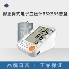 修正电子血压仪高血压测量计家用手臂式自动测量血压高仪器医生用