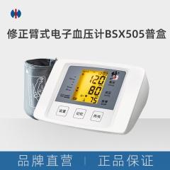 修正血压测量仪家用医用老人臂式全自动高精准语音医生电子测压计
