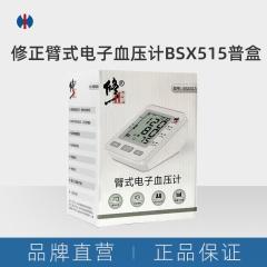修正电子血压测量仪家用医用臂式全自动高精准医生量测压表计仪器