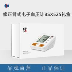 修正电子血压计家用上臂式医用级 台式测量血压的仪器BSX525+充电器