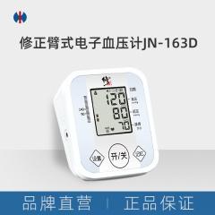 修正臂式血压计JN-163D