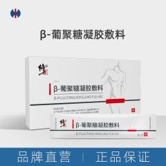 修正 β-葡聚糖凝胶敷料