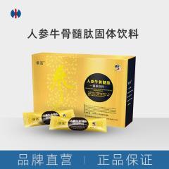 修正 人参牛骨髓肽固体饮料  5g/袋*30袋/盒