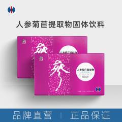 修正 人参菊苣提取物固体饮料 5g/袋*30袋/盒