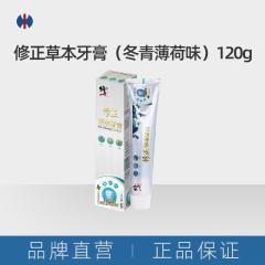 修正草本牙膏(冬青薄荷味)120克/支