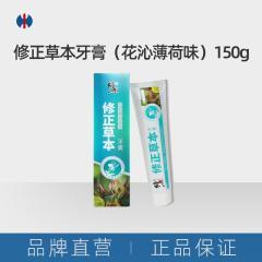 修正草本牙膏(花沁薄荷味)150克/支