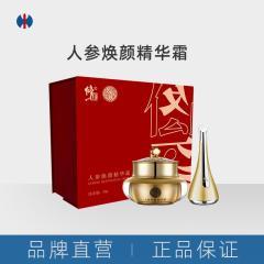 【紧致美颜】修正人参焕颜精华霜 (30克/瓶+按摩仪)/盒 30g