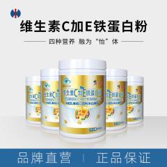 修正维生素C加E铁蛋白粉 400g