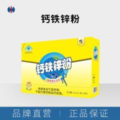 修正钙铁锌粉 3g/袋*14袋/盒