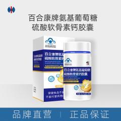 修正百合康牌氨基葡萄糖硫酸软骨素钙胶囊 0.5g/粒*60粒/瓶