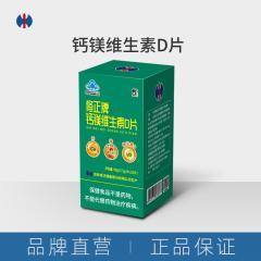 修正钙镁维生素D片 0.75g/片*120片/瓶