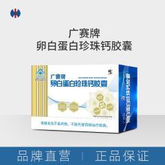 修正广赛牌卵白蛋白珍珠钙胶囊 0.2g/粒*60粒/瓶