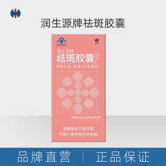 修正牌润生源牌祛斑胶囊 0.5g/粒*40粒/瓶/盒