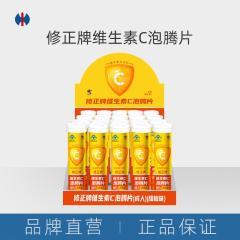 修正维生素C泡腾片(成人)甜橙味 4g/片*15片/管