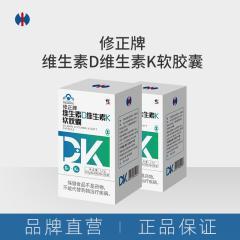修正牌维生素D维生素K软胶囊 0.4g/粒*30粒/瓶